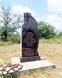 Паметник на жертвите на Голодомора в Украйна