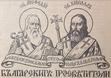 Св.св.Кирил и Методий
