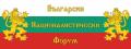 Лого на форума