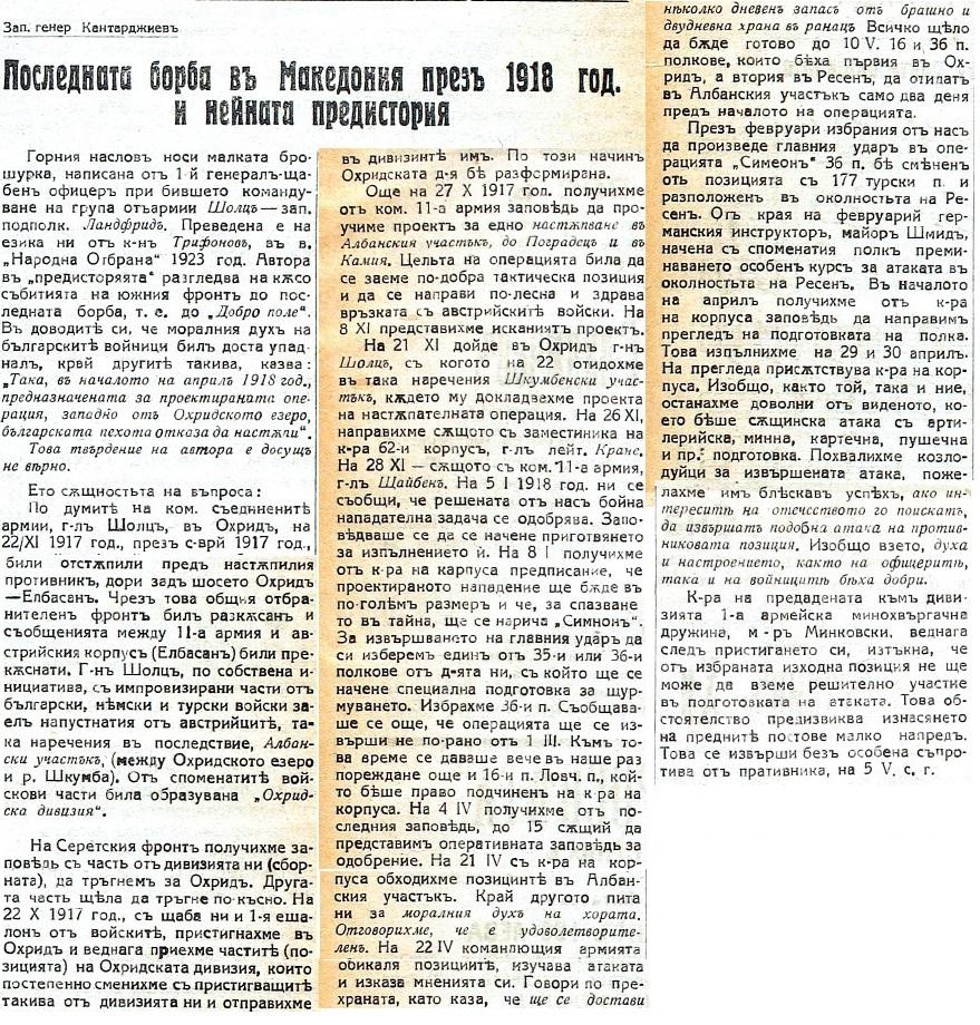 в. Отечество от 31 ануари 1924 г..jpg