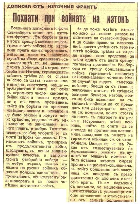 в. Мир от 19 юли 1941 г - 1.jpg