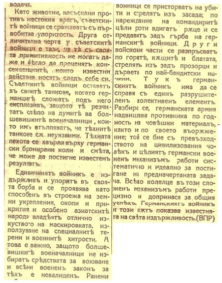 в. Мир от 19 юли 1941 г. - 2.jpg