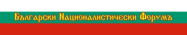 Български Националистически Форум
