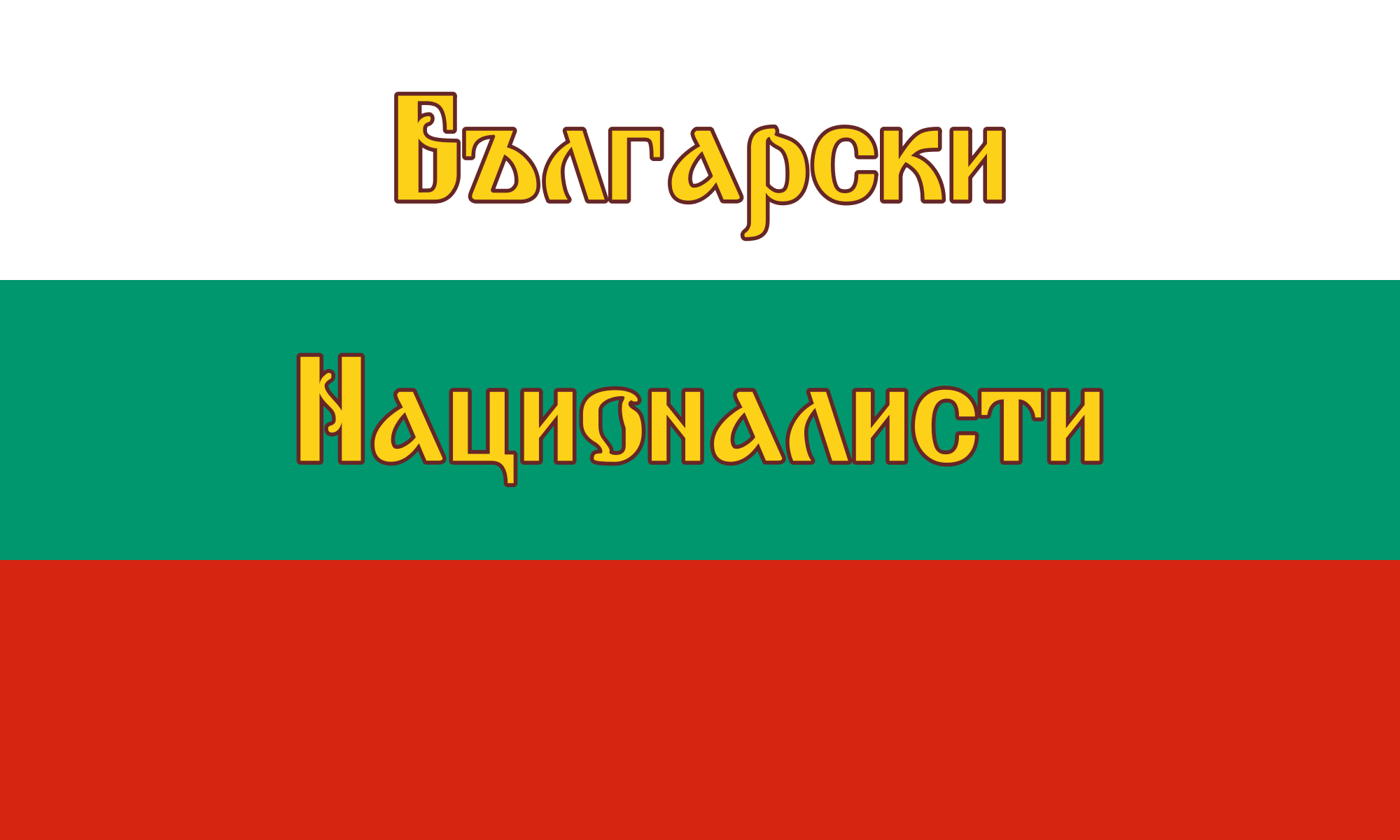 Български Националисти